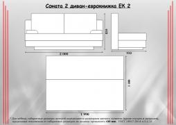 Диван Соната 2 ЕК Мамба 35 коричневый-Фреш Терра 01