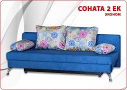 Соната 2 ЕК Эконом NABUK blue-Eriza 6351