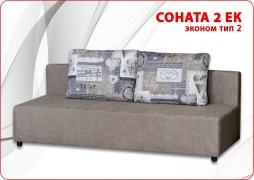 Соната 2 ЕК Эконом тип 2 Мамба 34 кофейный - Фреш Кутюр 01 беж