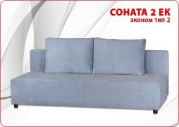 Соната 2 ЕК Эконом тип 2 RIONA STEEL серо-голубой
